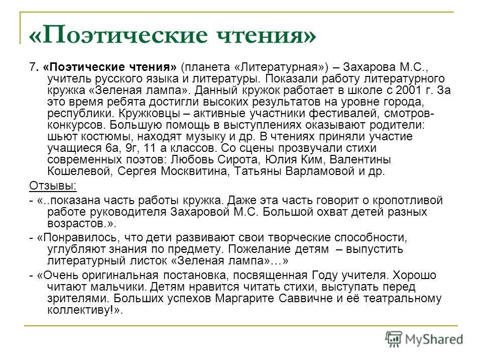 «Поэтические чтения» 7. «Поэтические чтения» (планета «Литературная») – Захарова М.С., учитель русского языка и литературы. Показали работу литературного кружка «Зеленая лампа». Данный кружок работает в школе с 2001 г. За это время ребята достигли вы