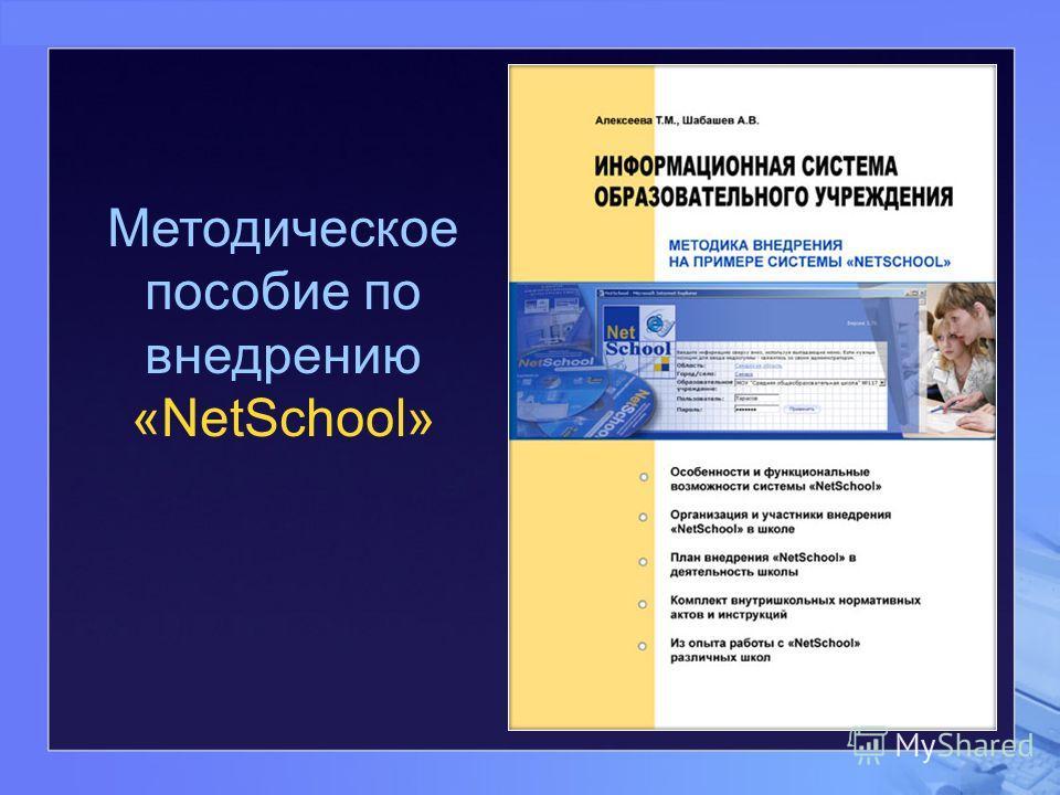 Методическое пособие по внедрению «NetSchool»