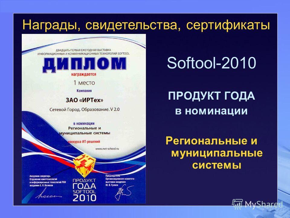 Softool-2010 ПРОДУКТ ГОДА в номинации Региональные и муниципальные системы Награды, свидетельства, сертификаты