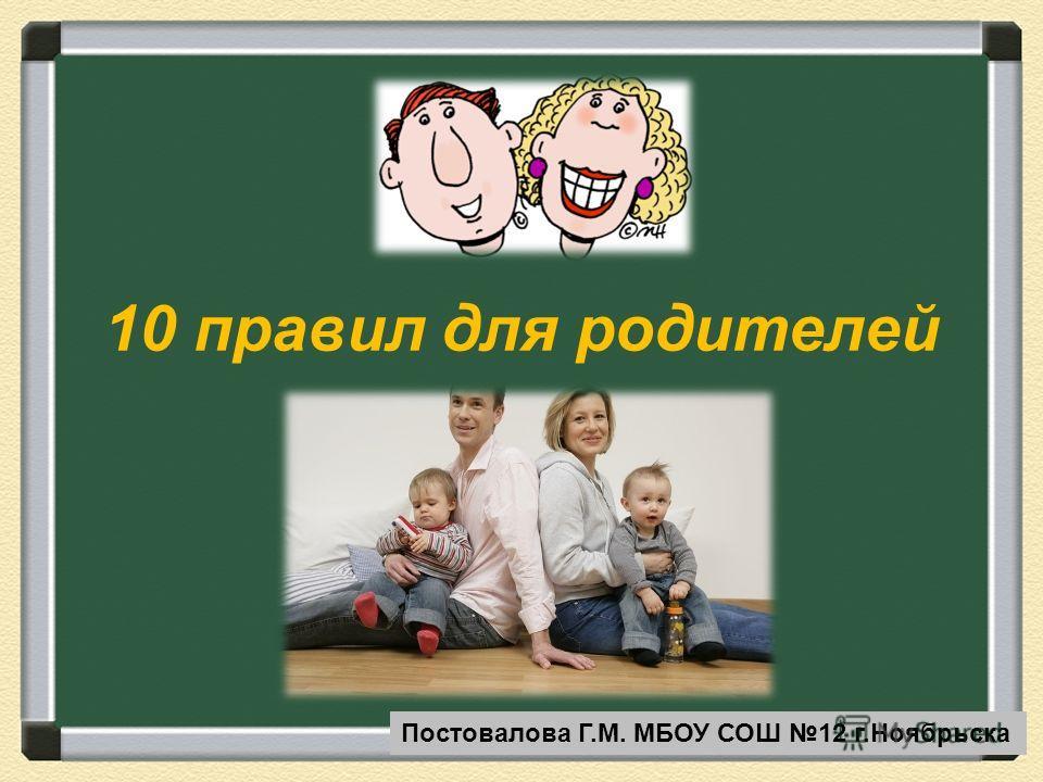 10 правил для родителей Постовалова Г.М. МБОУ СОШ 12 г.Ноябрьска