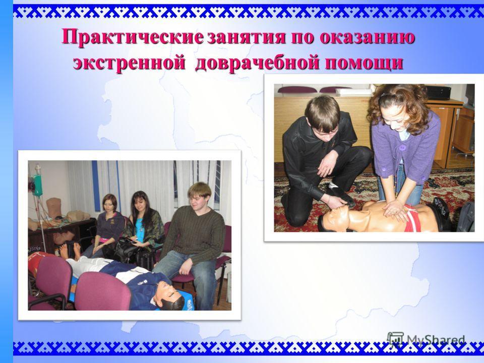 Практические занятия по оказанию экстренной доврачебной помощи