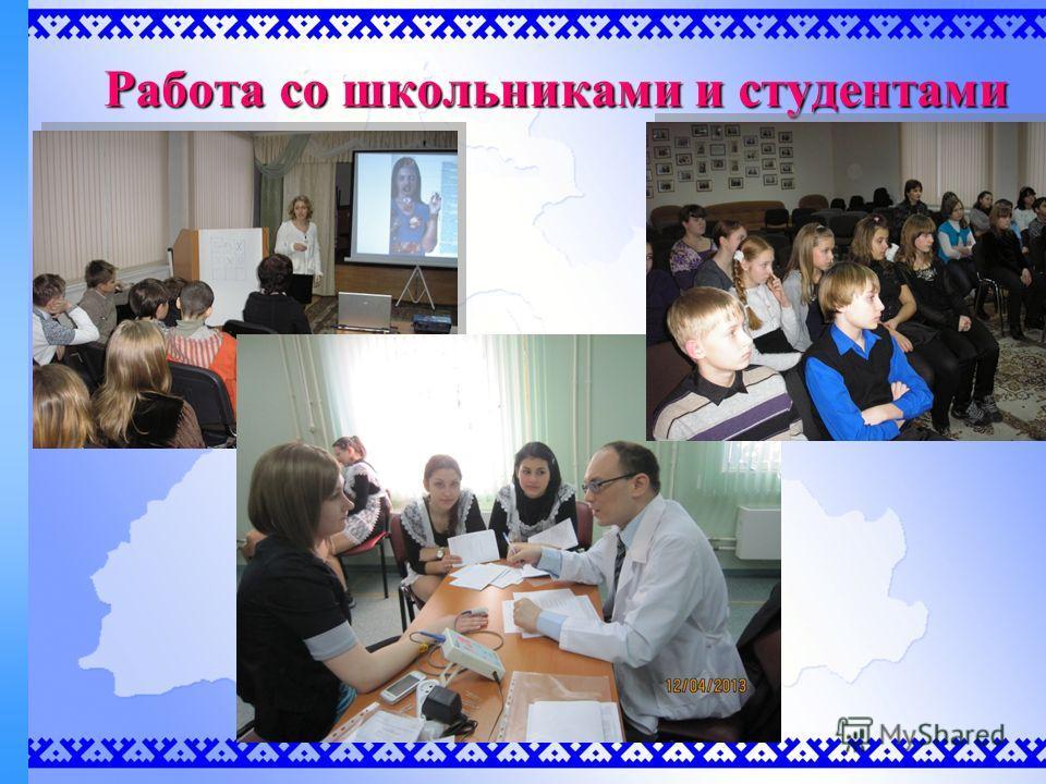 Работа со школьниками и студентами