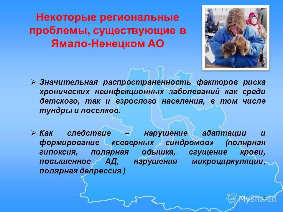 4 Некоторые региональные проблемы, существующие в Ямало-Ненецком АО Значительная распространенность факторов риска хронических неинфекционных заболеваний как среди детского, так и взрослого населения, в том числе тундры и поселков. Как следствие – на