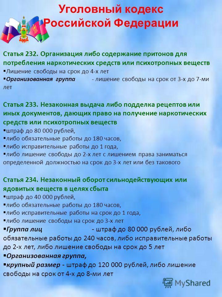 Уголовный кодекс Российской Федерации Статья 232. Организация либо содержание притонов для потребления наркотических средств или психотропных веществ Лишение свободы на срок до 4-х лет Организованная группа - лишение свободы на срок от 3-х до 7-ми ле