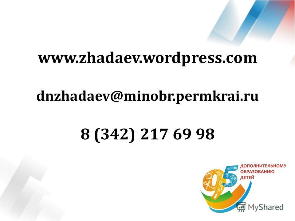 www.zhadaev.wordpress.com dnzhadaev@minobr.permkrai.ru 8 (342) 217 69 98