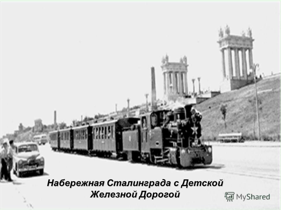 Набережная Сталинграда с Детской Железной Дорогой