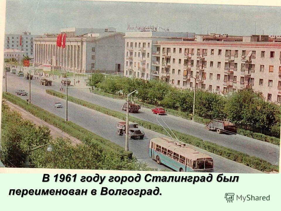 В 1961 году город Сталинград был переименован в Волгоград. В 1961 году город Сталинград был переименован в Волгоград.