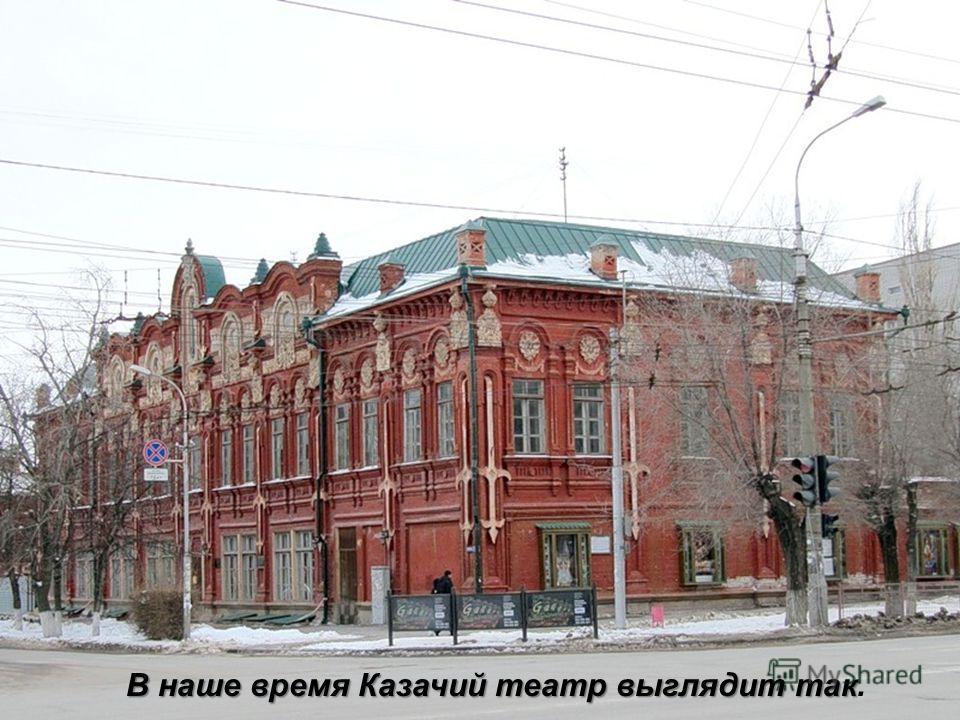 В наше время Казачий театр выглядит так В наше время Казачий театр выглядит так.