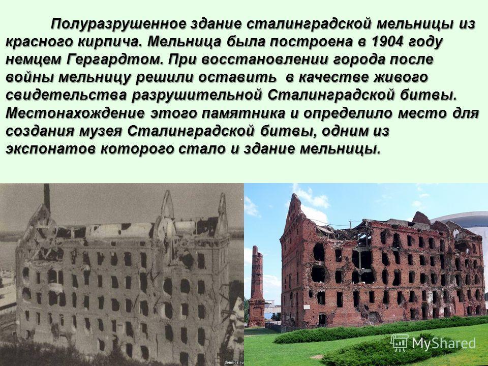 Полуразрушенное здание сталинградской мельницы из красного кирпича. Мельница была построена в 1904 году немцем Гергардтом. При восстановлении города после войны мельницу решили оставить в качестве живого свидетельства разрушительной Сталинградской би