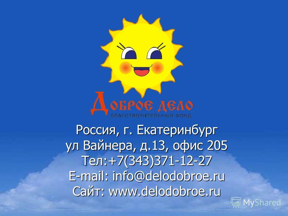 Россия, г. Екатеринбург ул Вайнера, д.13, офис 205 Тел:+7(343)371-12-27 E-mail: info@delodobroe.ru Сайт: www.delodobroe.ru