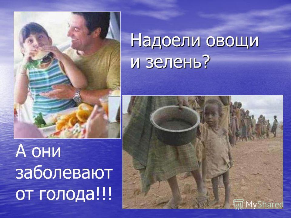 Надоели овощи и зелень? А они заболевают от голода!!!
