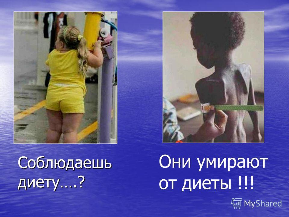 Соблюдаешь диету….? Они умирают от диеты !!!