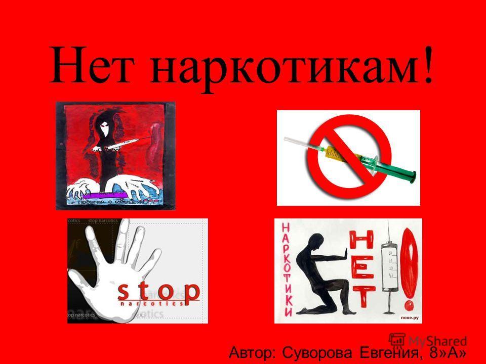 Нет наркотикам! Автор: Суворова Евгения, 8»А»