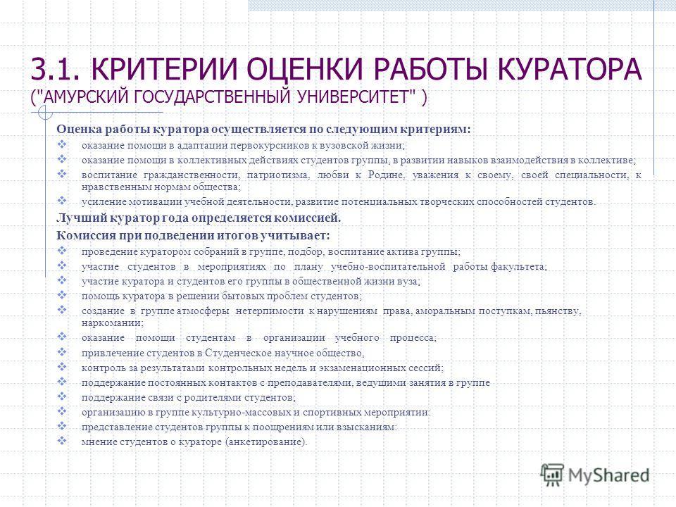 протокол собрания учебной группы образец