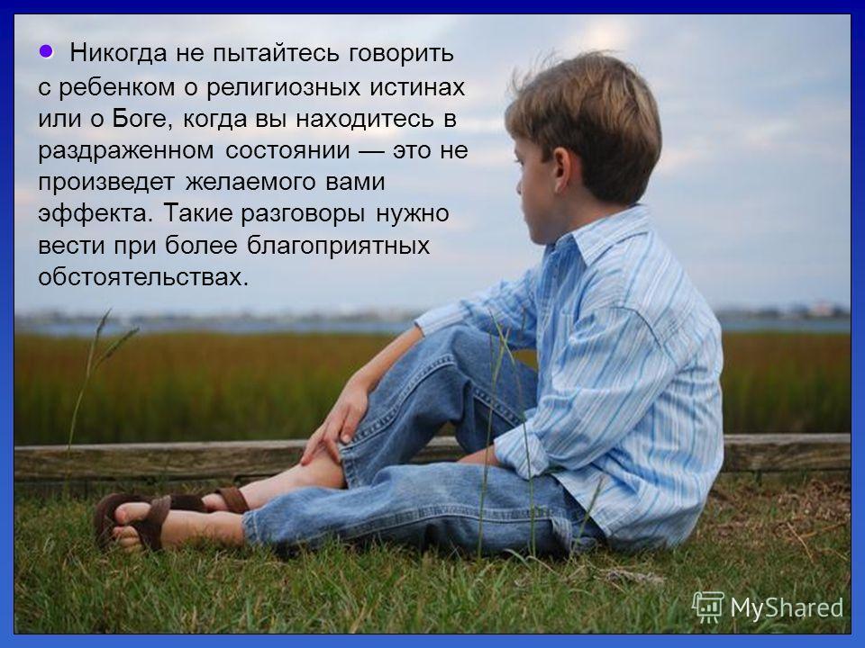 Даже когда ребенок болеет, лучше ласково отказывать ему в неразумных просьбах, чем потворствовать им.