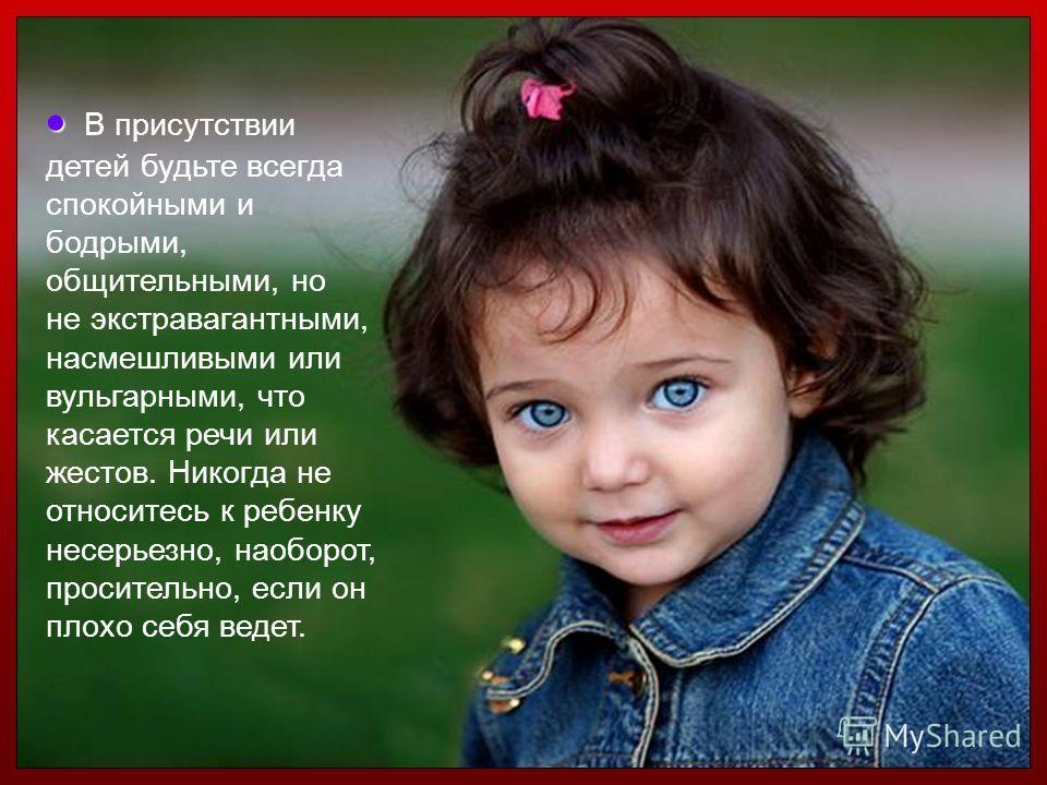 Никогда не делайте ребенку замечания, основываясь лишь на подозрении, или если вы полностью не разобрались в ситуации, и никогда не шутите с чувствами ребенка, если речь идет о дисциплине.