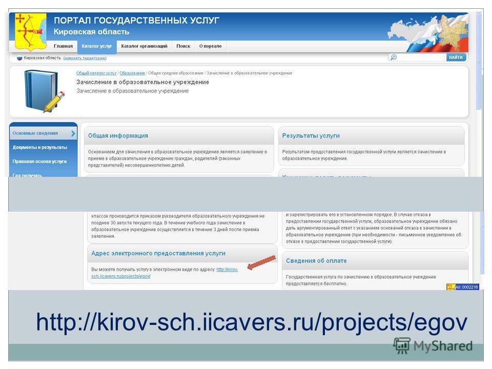 http://kirov-sch.iicavers.ru/projects/egov