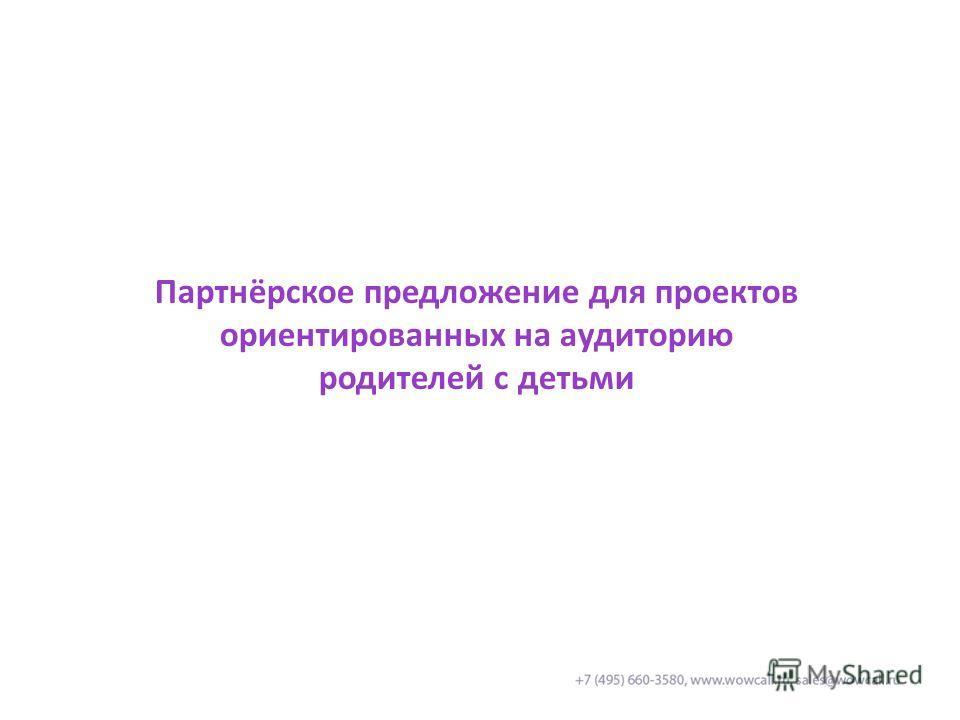 Как пользователи реагируют на «Звонок из Сказки» Пруфлинк: http://mamium.ru/blog/6013/zvonok-iz-skazkihttp://mamium.ru/blog/6013/zvonok-iz-skazki