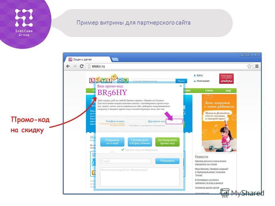 Пример витрины для партнерского сайта