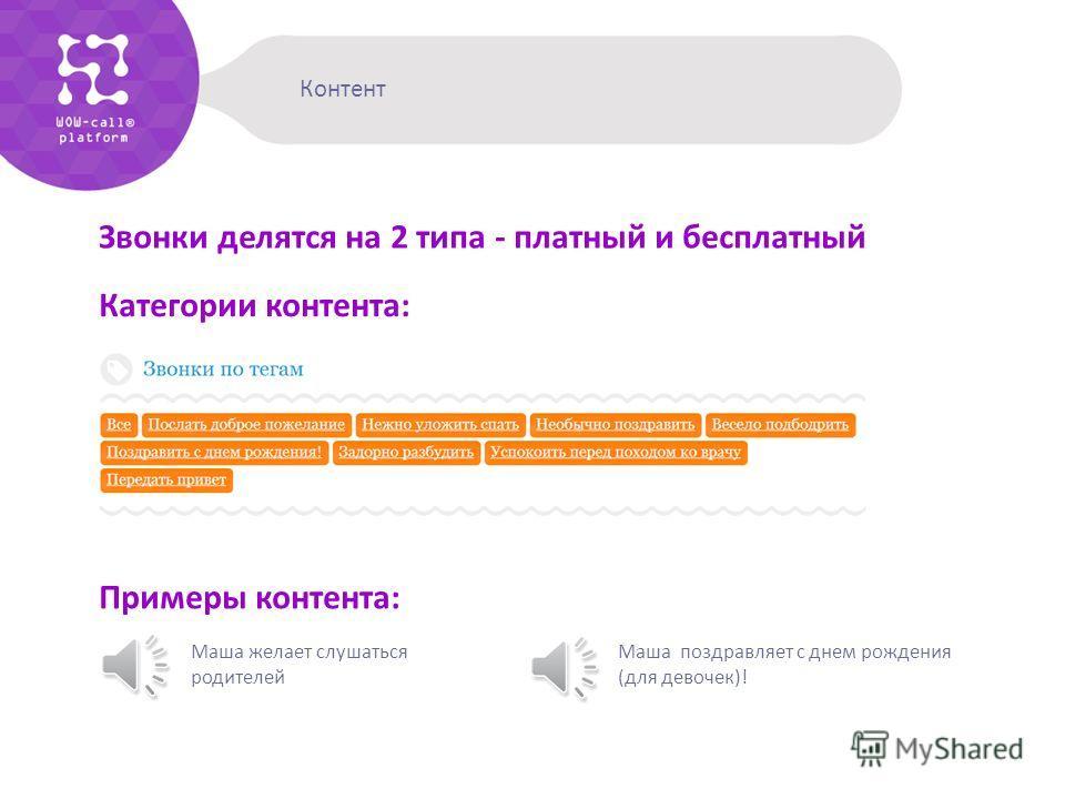 В проекте приняли участие * Мультфильм 1 по просмотрам на Youtube.com за 2012 год