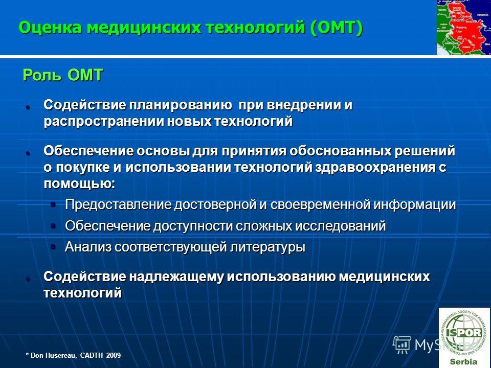Оценка медицинских технологий (ОМТ) Роль ОМТ Содействие планированию при внедрении и распространении новых технологий Содействие планированию при внедрении и распространении новых технологий Обеспечение основы для принятия обоснованных решений о поку