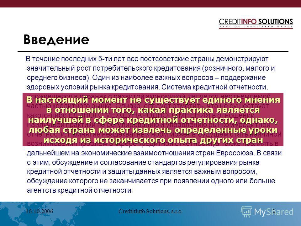 10.10.2006Credtitinfo Solutions, s.r.o.2 В течение последних 5-ти лет все постсоветские страны демонстрируют значительный рост потребительского кредитования (розничного, малого и среднего бизнеса). Один из наиболее важных вопросов – поддержание здоро
