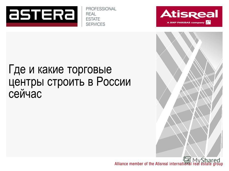 Где и какие торговые центры строить в России сейчас