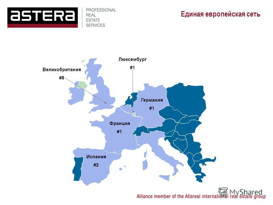 Германия #1 Франция #1 Люксембург #1 Испания #2 Великобритания #8 Единая европейская сеть