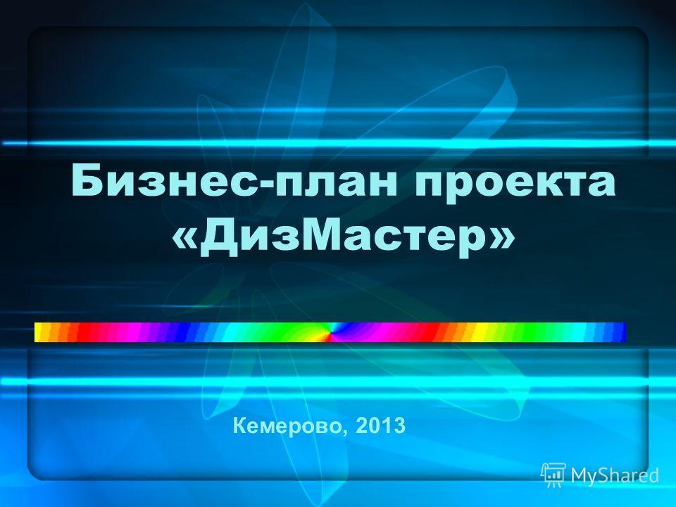 Бизнес-план проекта «ДизМастер» Кемерово, 2013