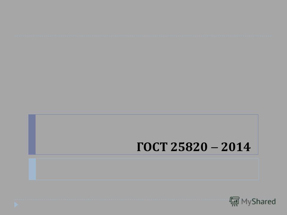 ГОСТ 25820 2014