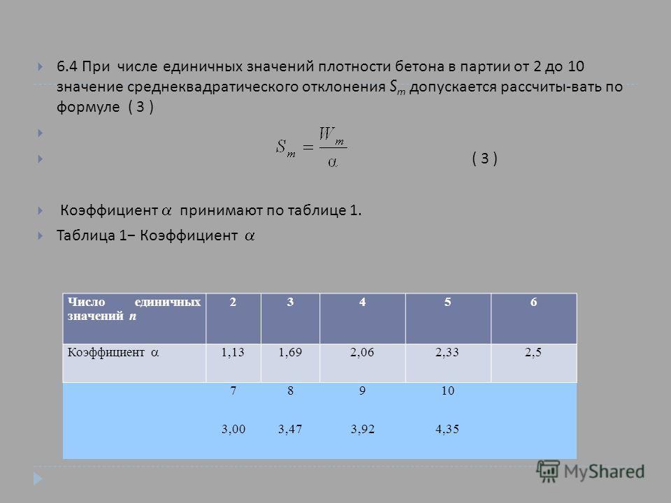 6.4 При числе единичных значений плотности бетона в партии от 2 до 10 значение среднеквадратического отклонения S т допускается рассчиты-вать по формуле ( 3 ) ( 3 ) Коэффициент принимают по таблице 1. Таблица 1 Коэффициент Число единичных значений n
