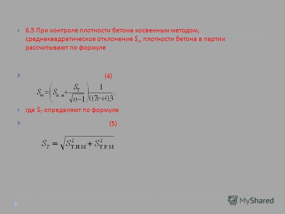 6.5 При контроле плотности бетона косвенным методом, среднеквадратическое отклонение S т плотности бетона в партии рассчитывают по формуле (4) где S T определяют по формуле (5)