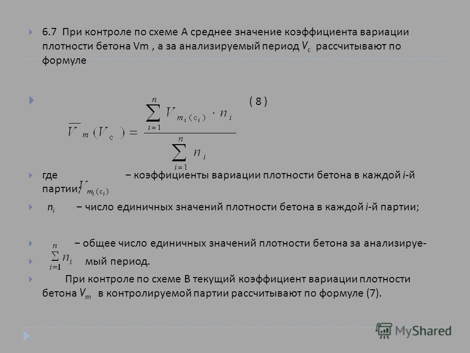 6.7 При контроле по схеме А среднее значение коэффициента вариации плотности бетона Vm, а за анализируемый период V с рассчитывают по формуле ( 8 ) где коэффициенты вариации плотности бетона в каждой i -й партии; n i число единичных значений плотност