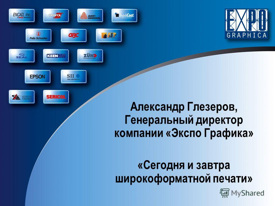 Александр Глезеров, Генеральный директор компании «Экспо Графика» «Сегодня и завтра широкоформатной печати»