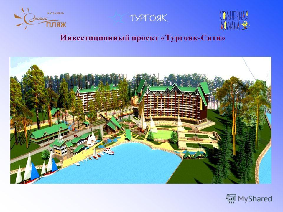 Инвестиционный проект «Тургояк-Сити»