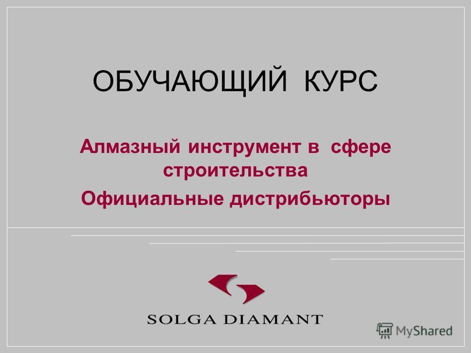 ОБУЧАЮЩИЙ КУРС Алмазный инструмент в сфере строительства Официальные дистрибьюторы