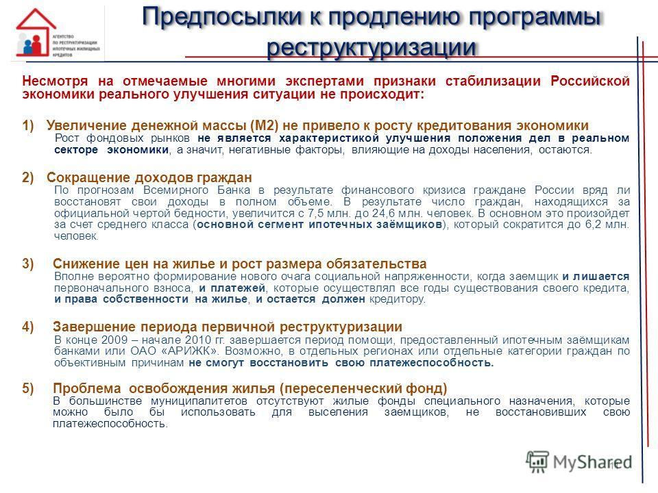Несмотря на отмечаемые многими экспертами признаки стабилизации Российской экономики реального улучшения ситуации не происходит: 1)Увеличение денежной массы (М2) не привело к росту кредитования экономики Рост фондовых рынков не является характеристик