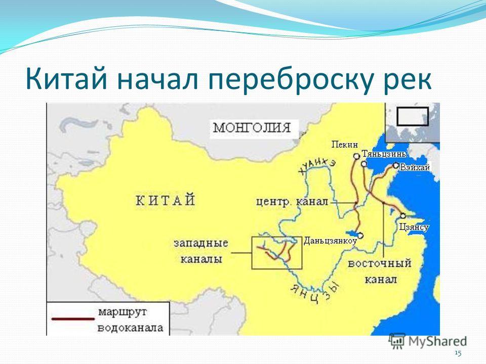 Китай начал переброску рек 15