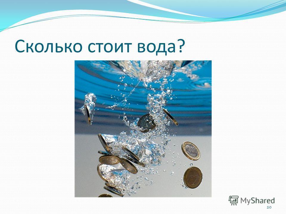Сколько стоит вода? 20