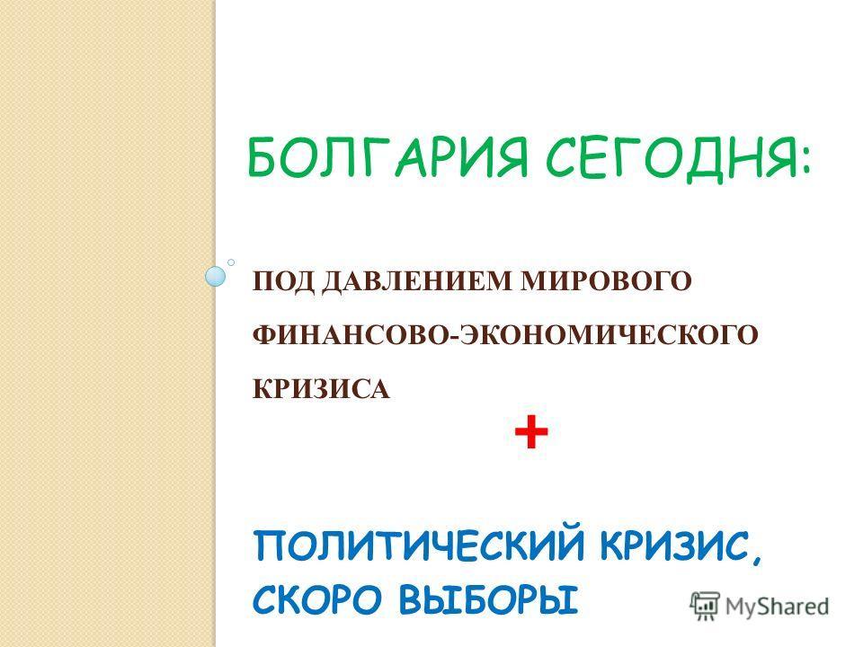 ПОД ДАВЛЕНИЕМ МИРОВОГО ФИНАНСОВО-ЭКОНОМИЧЕСКОГО КРИЗИСА + ПОЛИТИЧЕСКИЙ КРИЗИС, СКОРО ВЫБОРЫ БОЛГАРИЯ СЕГОДНЯ:
