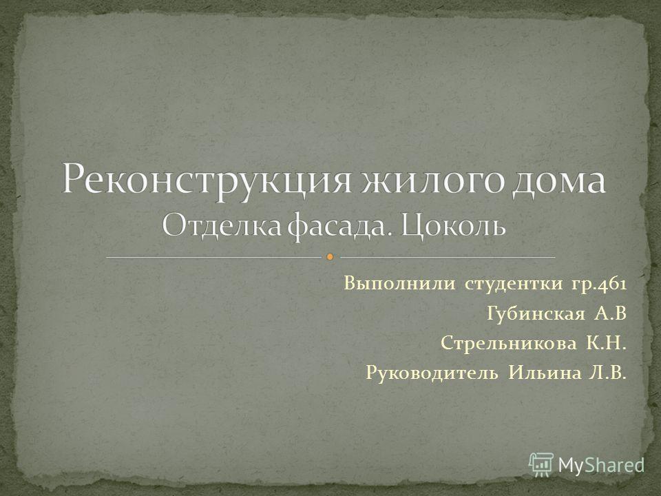 Выполнили студентки гр.461 Губинская А.В Стрельникова К.Н. Руководитель Ильина Л.В.
