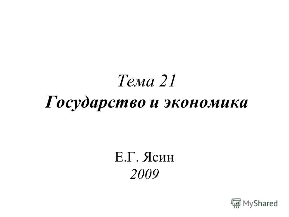 Тема 21 Государство и экономика Е.Г. Ясин 2009