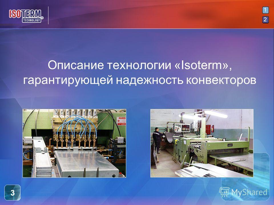 2 1 2 3 Описание технологии «Isoterm», гарантирующей надежность конвекторов 1 1