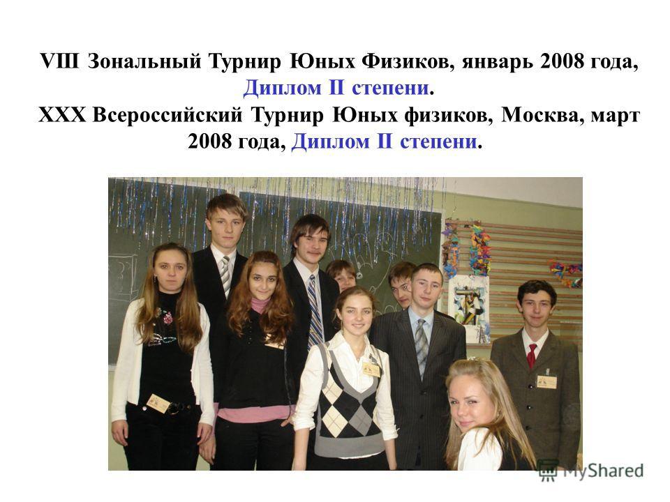 VIII Зональный Турнир Юных Физиков, январь 2008 года, Диплом II степени. XXX Всероссийский Турнир Юных физиков, Москва, март 2008 года, Диплом II степени.