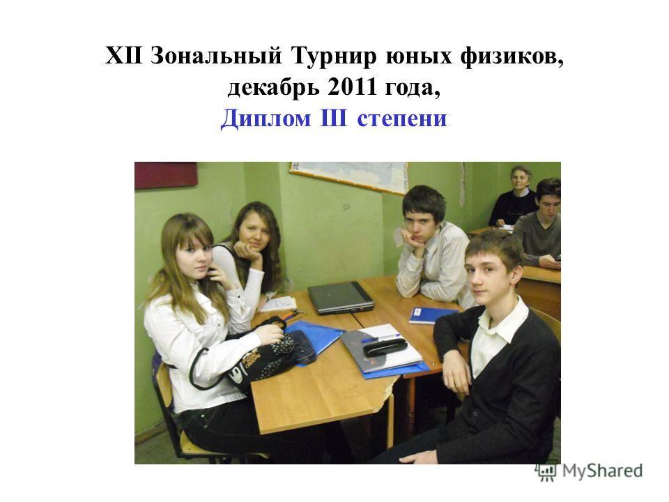XII Зональный Турнир юных физиков, декабрь 2011 года, Диплом III степени