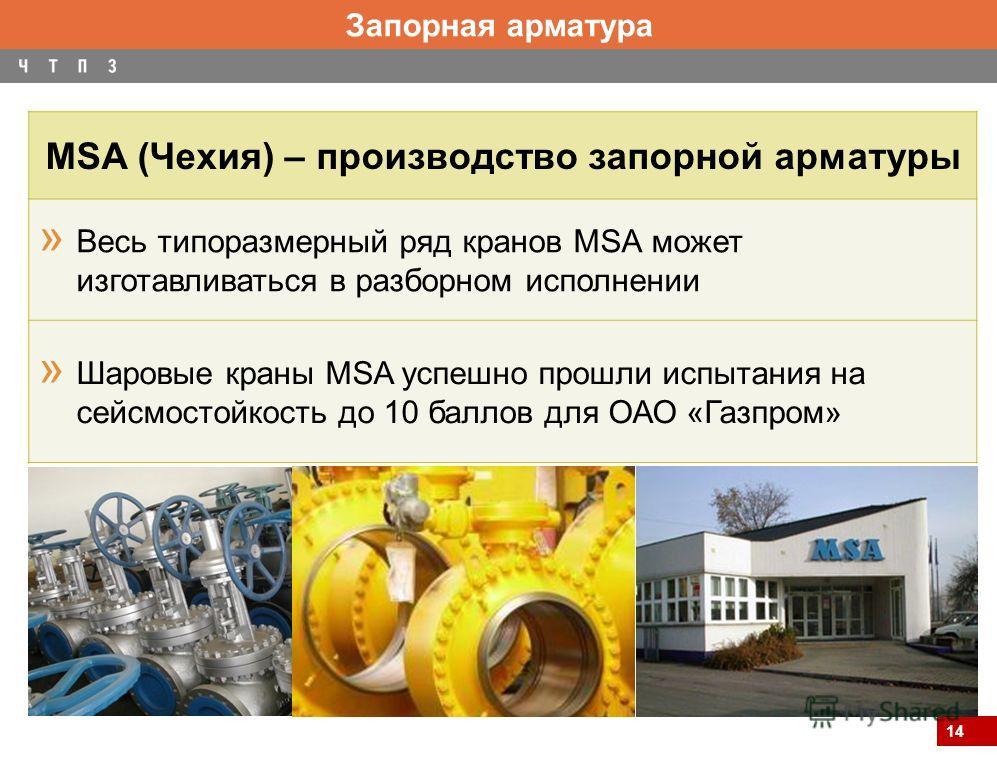 14 MSA (Чехия) – производство запорной арматуры » Весь типоразмерный ряд кранов МSА может изготавливаться в разборном исполнении » Шаровые краны MSA успешно прошли испытания на сейсмостойкость до 10 баллов для ОАО «Газпром» Запорная арматура