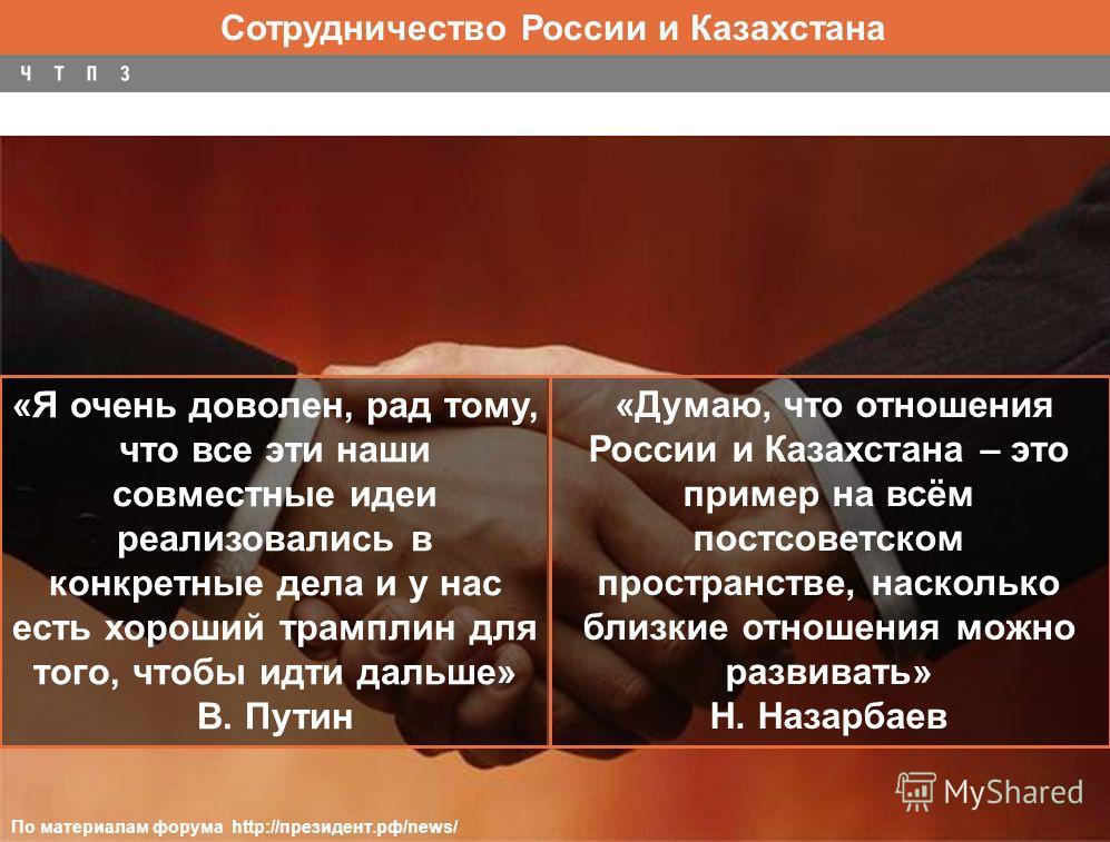 26 Сотрудничество России и Казахстана «Думаю, что отношения России и Казахстана – это пример на всём постсоветском пространстве, насколько близкие отношения можно развивать» Н. Назарбаев «Я очень доволен, рад тому, что все эти наши совместные идеи ре