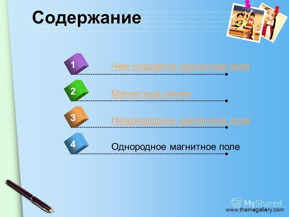 www.themegallery.com Содержание 4 Чем создается магнитное поле 1 2 3 Магнитные линии Неоднородное магнитное поле Однородное магнитное поле