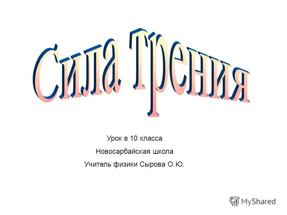 Урок в 10 класса Новосарбайская школа Учитель физики Сырова О.Ю.
