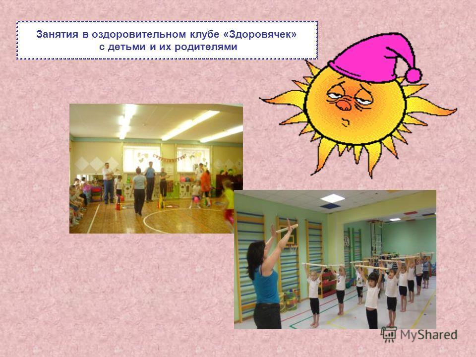 Занятия в оздоровительном клубе «Здоровячек» с детьми и их родителями